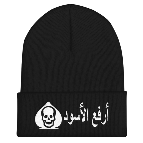 "White On Black Cuffed Beanie W/ ""Raise The Black"" In Arabic - Raise the Black"