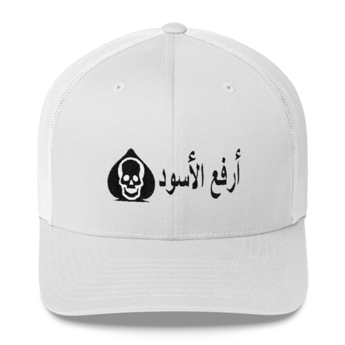 "RTB Black On White Death Card Trucker Cap W/ ""Raise The Black"" In Arabic - Raise the Black"