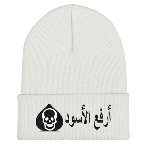 "Black On White Cuffed Beanie W/ ""Raise The Black"" In Arabic - Raise the Black"