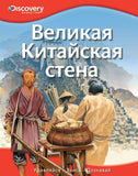 Discovery Education. Великая Китайская стена