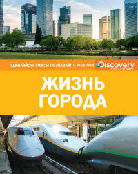 Discovery Education. Жизнь города.
