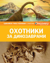 Discovery Education. Охотники за динозаврами.