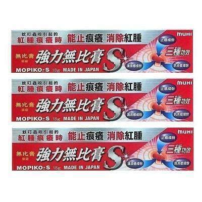 3 Boxes Muhi Mopiko-S Ointment (18g)-Buy at New Green Nutrition