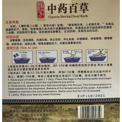 Classin Herbal Foot Bath (20 Packets)-Han Fang