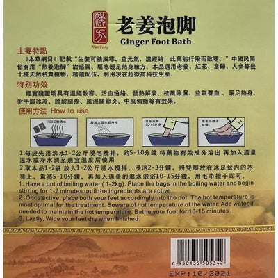 Ginger Foot Bath (20 Packets)-Buy at New Green Nutrition
