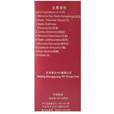 Zhang Guang 101B Formula, Relieve Dandruff, Oily and Itchy Scalp 100mL-zhangguang101