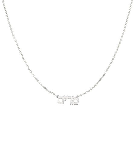 Star of David Good Luck Necklace