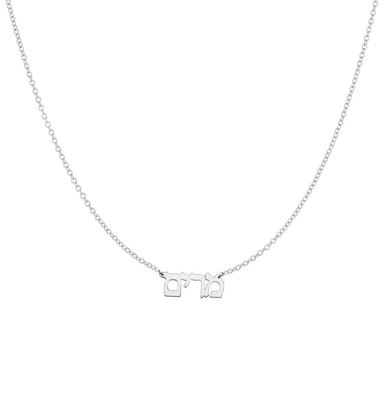 Galia Hebrew Nameplate Necklace