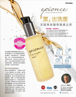 美國Epionce洗面啫哩Lytic Gel Cleanser 170ml