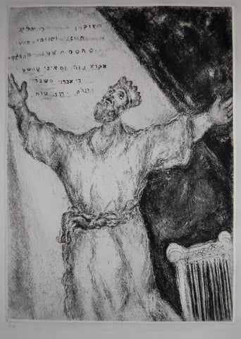 """Song of David"" by Marc Chagall, Russ.- Fr., (1887-1985)"