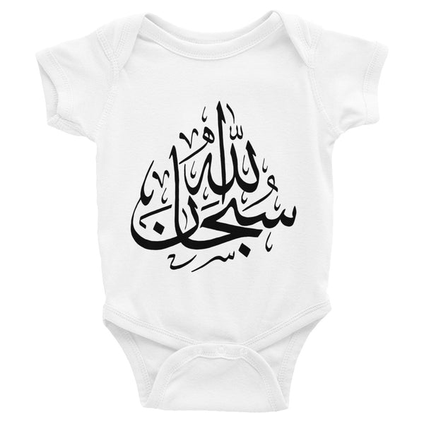 Subhanallah Infant Bodysuit