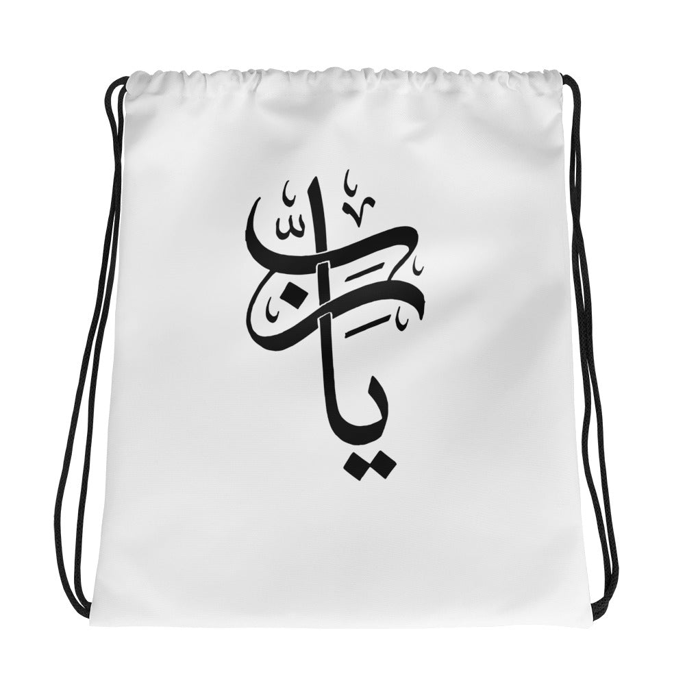 Ya Rab Drawstring Bag