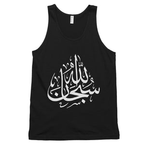 Subhanallah Men's Tank Top