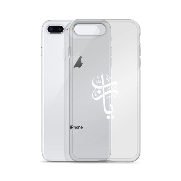 Ya Rab iPhone Case