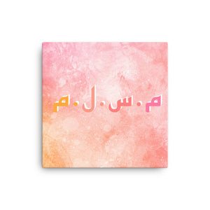Arabic Muslim Color Burst Canvas