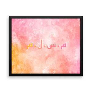 Arabic Muslim Color Burst Framed Poster