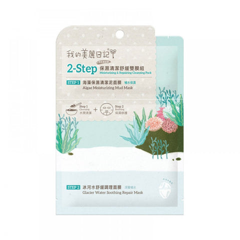 Step 2 Moisturizing & Repairing Cleansing Pack - Shop Amabie: For the best Korean beauty best, Korean skincare, Japanese beauty, Japanese skincare, Taiwanese beauty, Taiwanese skincare