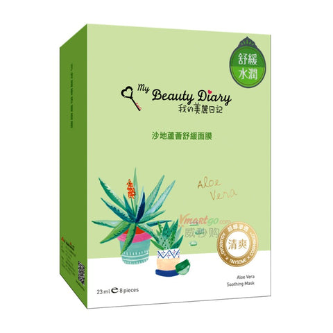 BOX SET Aloe Vera Soothing Mask (8 Masks) - Shop Amabie: For the best Korean beauty best, Korean skincare, Japanese beauty, Japanese skincare, Taiwanese beauty, Taiwanese skincare