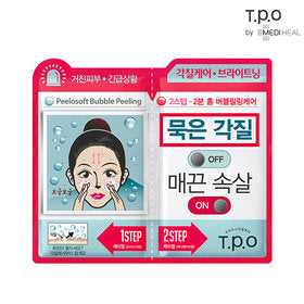 2 Step Peelosoft Bubble Peeling - Shop Amabie: For the best Korean beauty best, Korean skincare, Japanese beauty, Japanese skincare, Taiwanese beauty, Taiwanese skincare