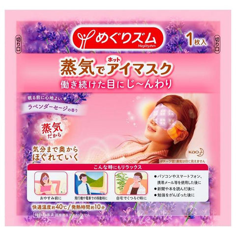 MegRhythm Steam Eye Mask - Lavender