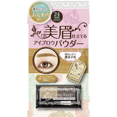 Long Lasting Eyebrow Powder (2 Shades) - Shop Amabie: For the best Korean beauty best, Korean skincare, Japanese beauty, Japanese skincare, Taiwanese beauty, Taiwanese skincare