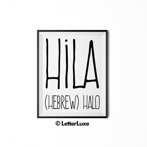 Hila Printable Nursery Decor - Name Meaning Gift - Jewish Baby Shower Decoration - LetterLuxe