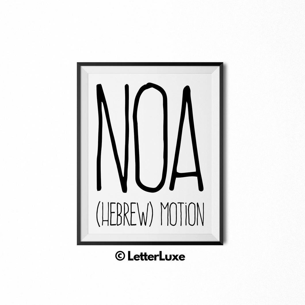 Noa Printable Nursery Decor - Name Meaning Gift - Jewish Baby Shower Decoration