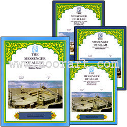 The Messenger of Allah Volumes 1 and 2