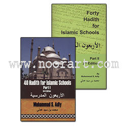 40 Hadith for Islamic Schools