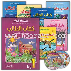 Itqan Series for Teaching Arabic
