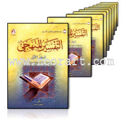 The Holy Qur'an Interpretation Series