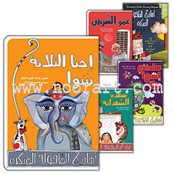 Arabic Nursery Rhymes