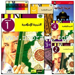 Al-Amal Series - Islamic Education