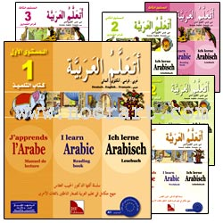 I Learn Arabic - Multi Languages Curriculum