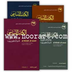 The Essential Book of Teaching Arabic to Non-Native Speakers