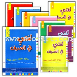 My Arabic Language (The Summer Course)