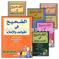 Al-Saheeh in Grammar & Dictation