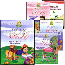 Qur'anic Kid's Club Curriculum