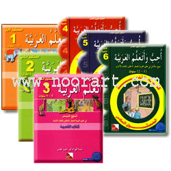 I Learn Arabic Simplified Curriculum