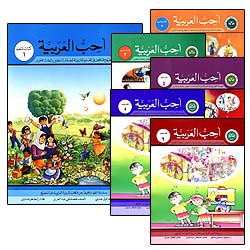 I Love Arabic (Pre-K – 6th Level)