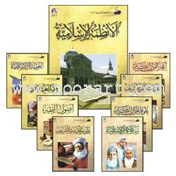 Islamic Knowledge Series