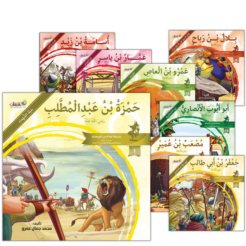 Famous Companions Series - with CD's (12 Books) أعلام الصحابة
