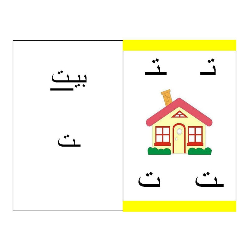 Flashcards FLCD2 The Arabic Alphabet, in Four Shapes