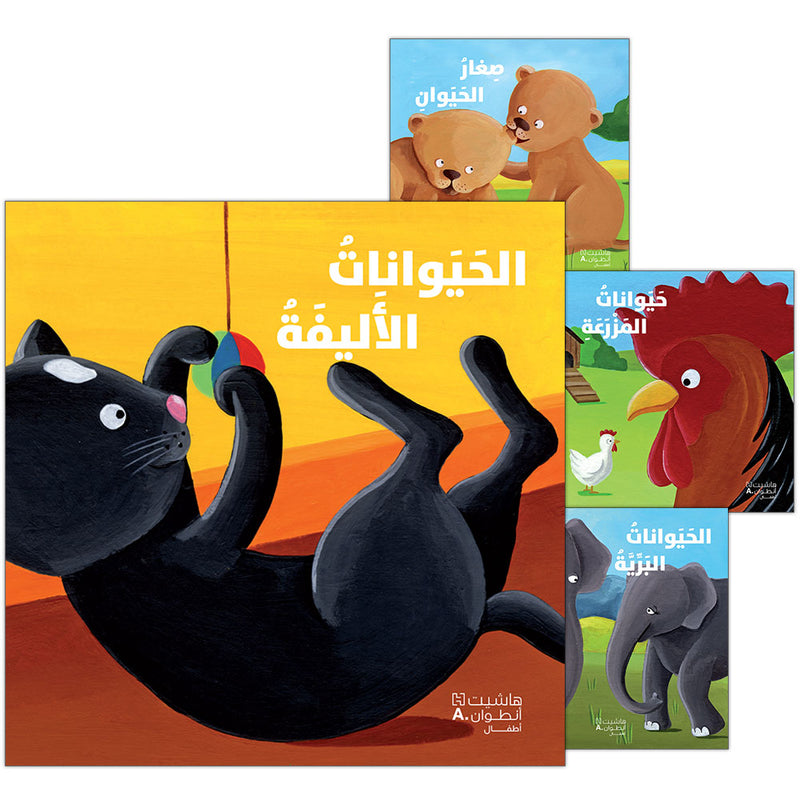 Discover By Reading and Touching: Animals Are My Friends (Set of 4 Books) أكتشف بالقراءة واللمس - اصدقائي الحيوانات