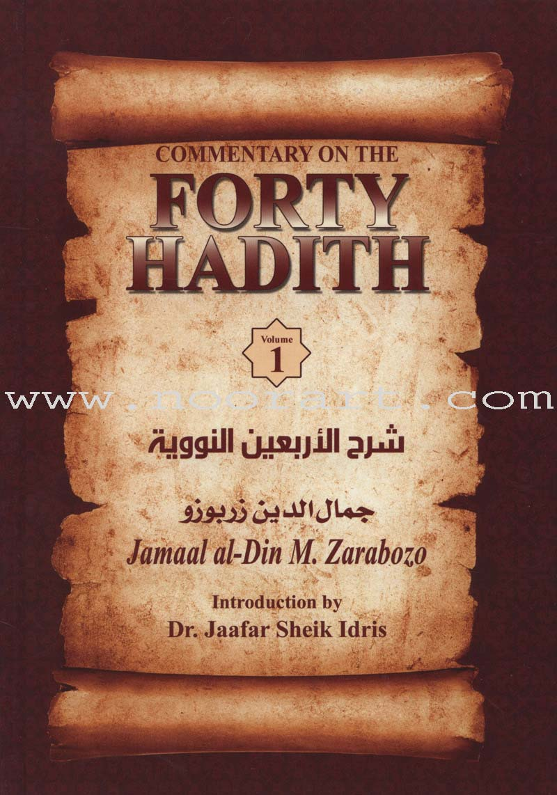 Commentary on the Forty Hadith (2 Books)