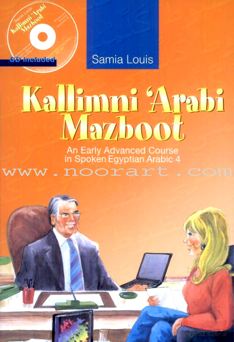 Kallimni 'Arabi Mazboot (With Audio CD)