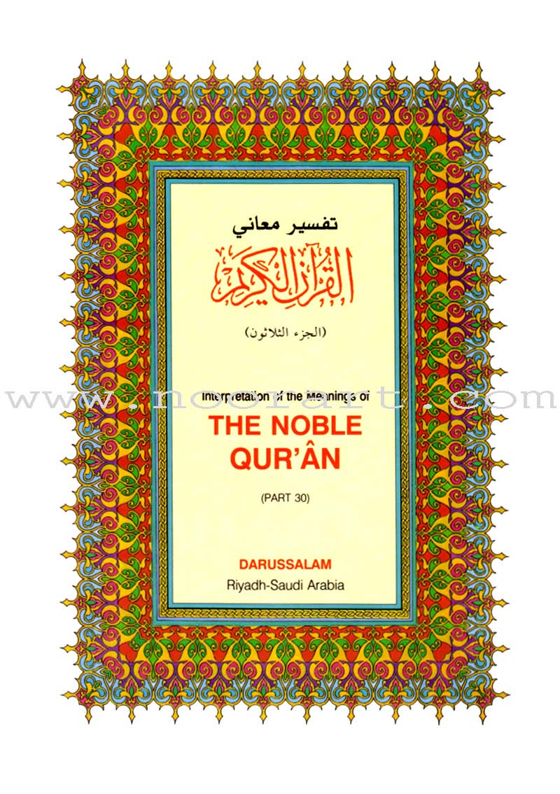 Interpretation of the Meanings of the Noble Qur'an (Part 30, Paperback)