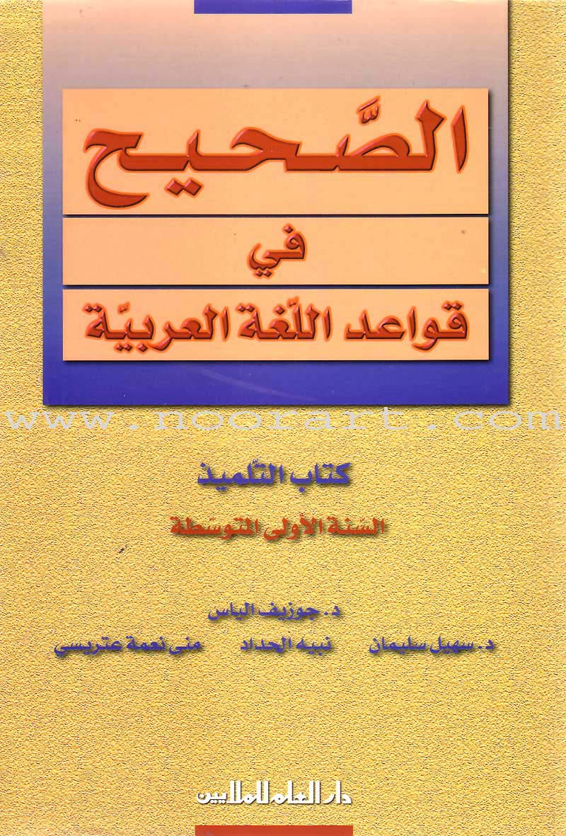 Al-Saheeh: Arabic Language Grammar Textbook: Level 7