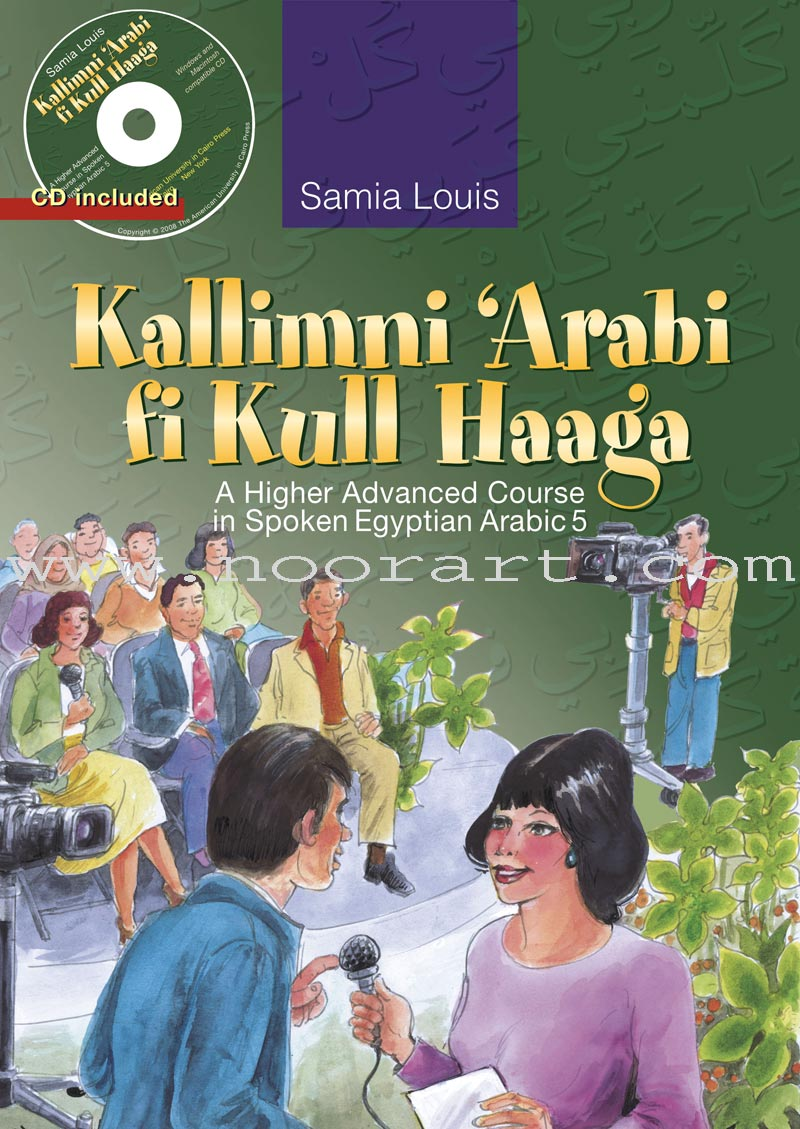 Kallimni 'Arabi fi Kull Haaga (With Audio CD)