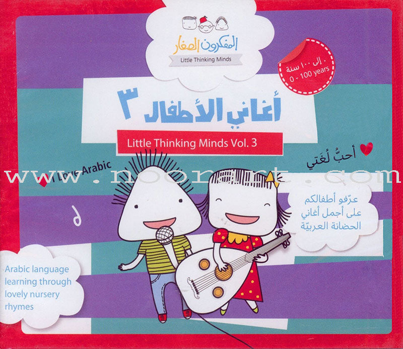 Arabic Nursery Rhymes and Songs for Children: Volume 3 أغاني الاطفال